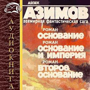 Основание аудиокнига - Лучшие книги, Айзек Азимов - Основание.
